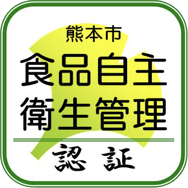 熊本市版HACCP認定企業